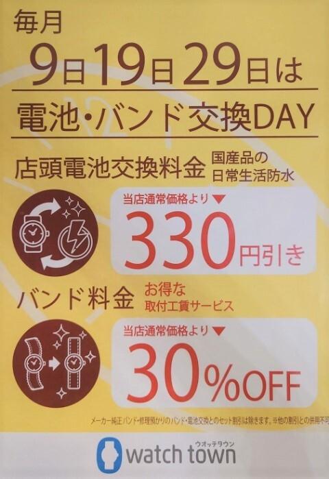 【9の付く日】10/19は電池交換330円お値引き&時計バンドが安い!