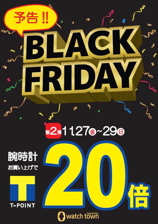 【告知】BLACK FRIDAY第2弾☆★Tポイント20倍!★☆