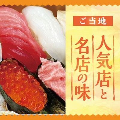 ご当地人気店と名店の味【8月4日(水)~10日(火) 】