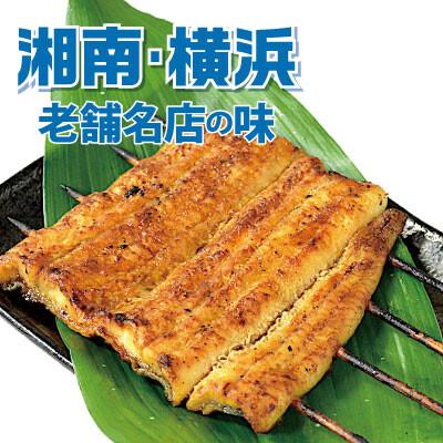 湘南・横浜老舗名店の味【7月28日(水)~8月3日(火)】