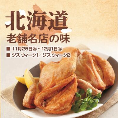 北海道老舗名店の味