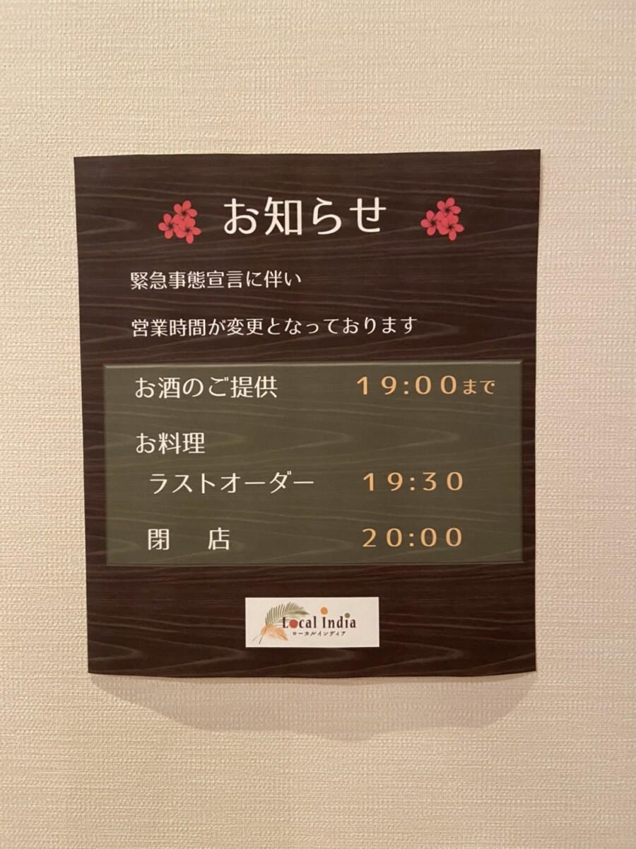 ★★★営業時間短縮のお知らせ★★★